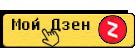 dzen-ya1