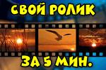 видеомонтаж