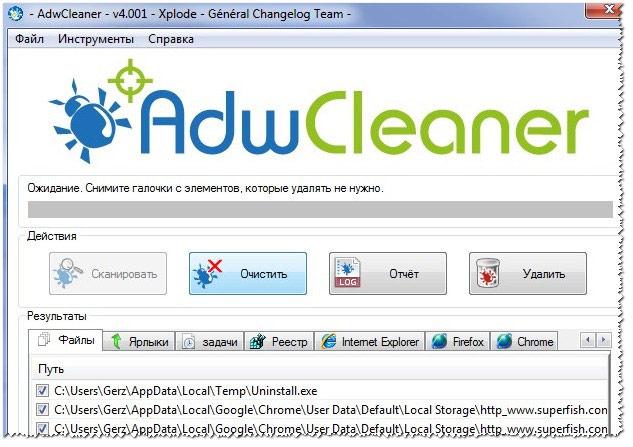 AdwCleaner - сканирование Windows на наличие рекламного ПО
