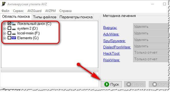 Проверка на вирусы в AVZ