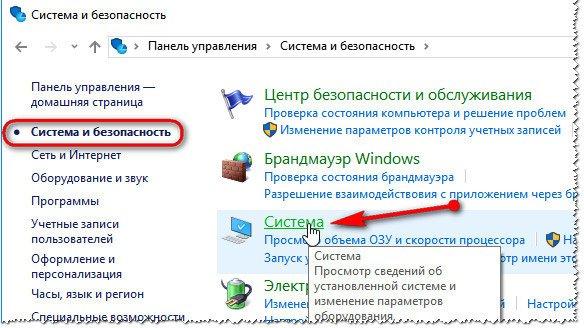 Система и безопаность / Windows 10
