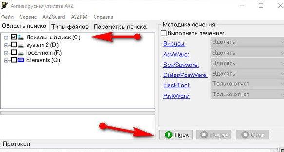 Сканирование системного диска в AVZ