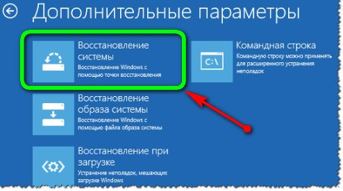 Восстановление системы / windows-10