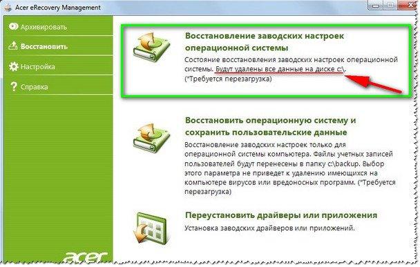 Рис. 4. ACER - сервисная утилита восстановления
