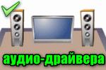 audio-drayvera