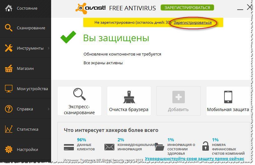 Avast Free Antivirus - Вы защищены!