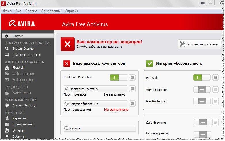 Avira Free Antivirus - главное окно.