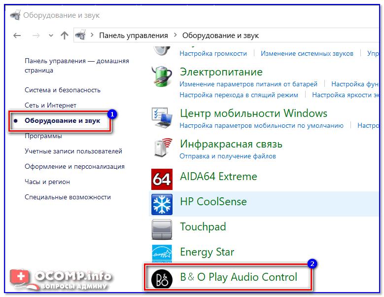 B&O Play Audio Control // Оборудование и звук // Контрольная панель