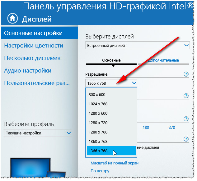 IntelHD разрешение экрана