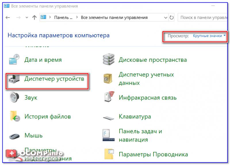 Как открыть диспетчер устройств - Windows 10 (Панель управления Windows)