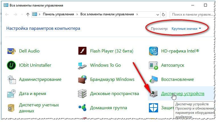 Как открыть диспетчер устройств - Windows 10
