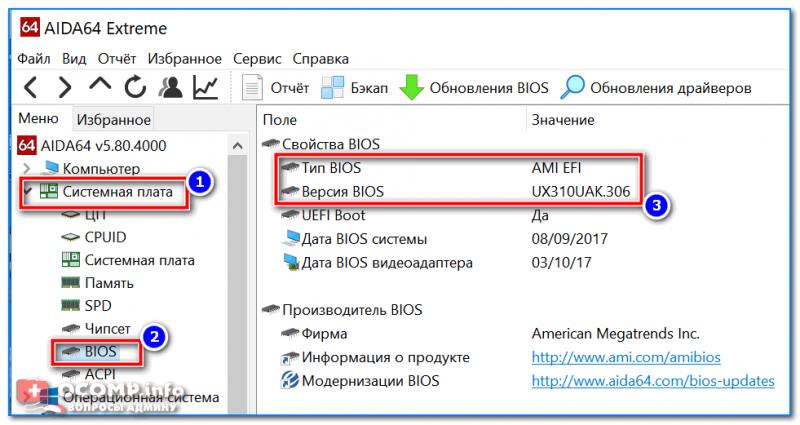 Как посмотреть информацию о BIOS в AIDA 64