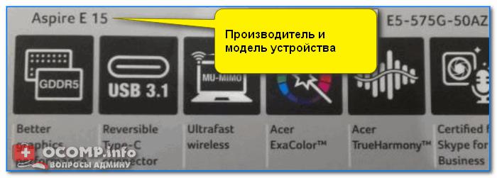 Наклейка с корпуса ноутбука (Acer E 15)