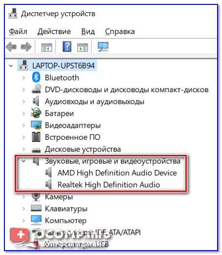 Проверка аудио-драйвера