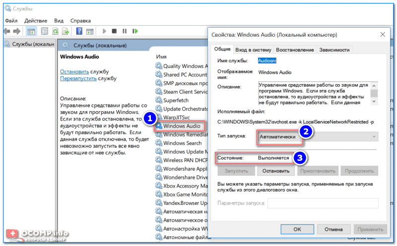 Проверка службы Windows Audio