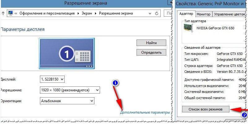 Смена частоты развертки в Windows 7