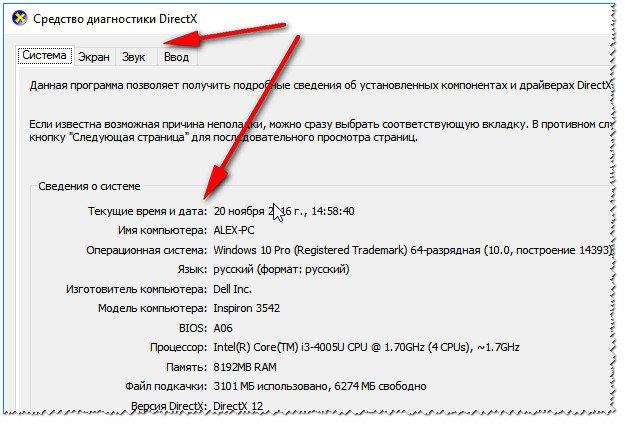 Средства диагностики DirectX
