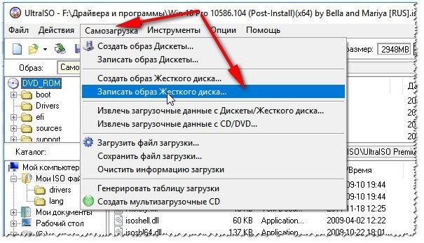 Как сделать мультизагрузочный жёсткий диск 9