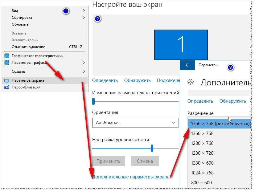 Windows 10: настройка разрешения