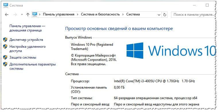 Windows-10 - свойства системы