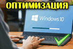 оптимизация - утилиты для windows