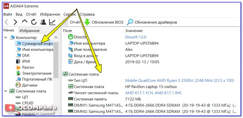 AIDA64 — информация о компьютере (ЦП, системная плата и пр.)