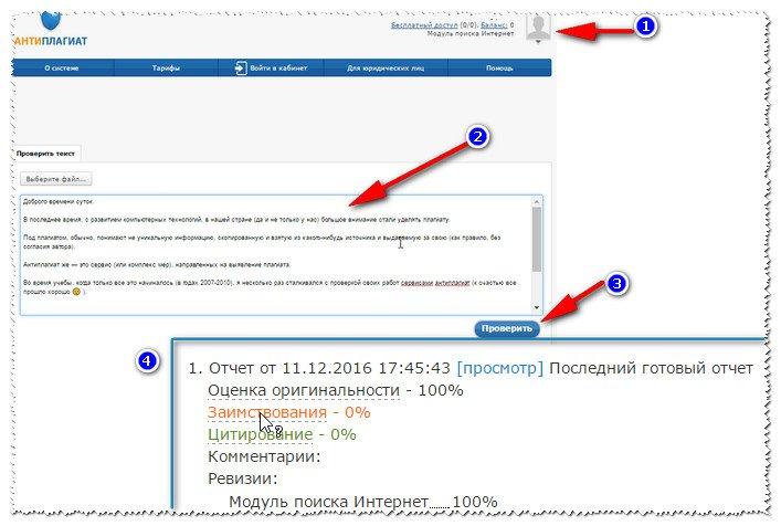 Антипалгиат РУ - проверка текста
