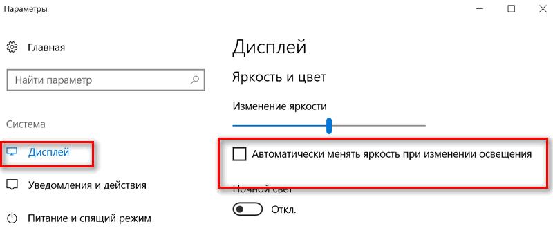 Windows 10 - настройки дисплея