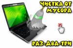 chistka-musora