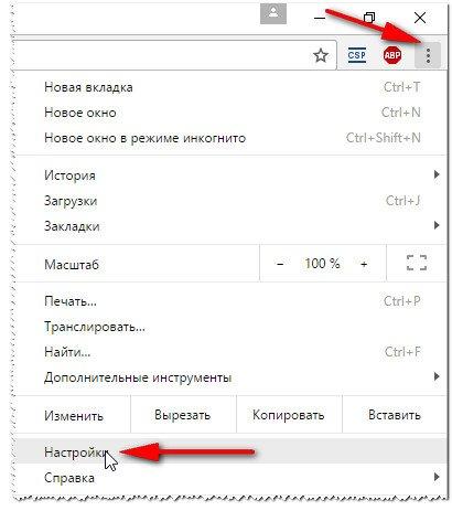 Chrome - вход в настройки