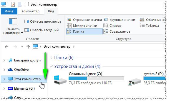 Этот компьютер - Windows 10