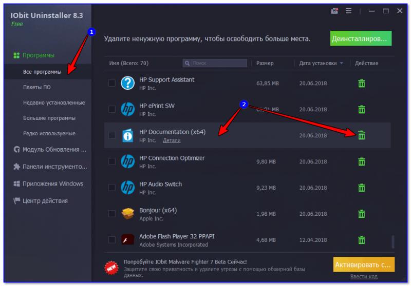 IObit Uninstaller — список программ, запуск удаления
