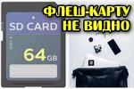microsd карты