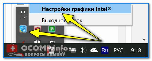 Настройки графики Intel