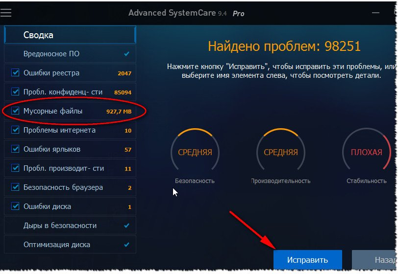 Чистка мусора в Windows с помощью утилиты Advanced SystemCare