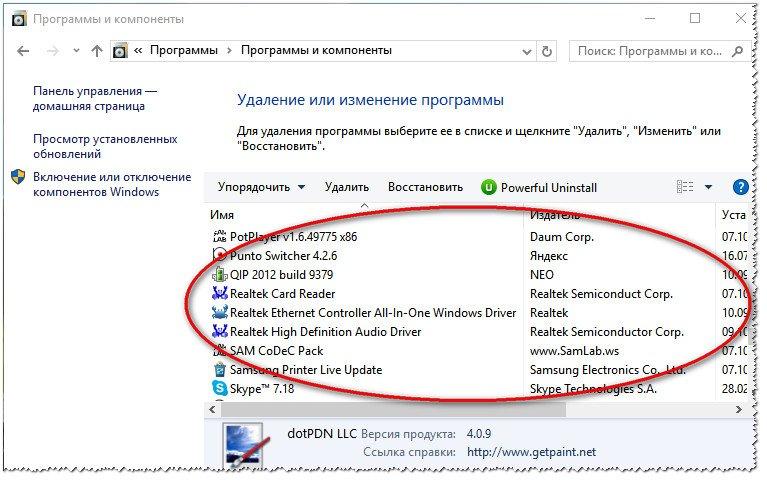 рркламы для удаления с компьютера или ноутбука под управлением Windows всех