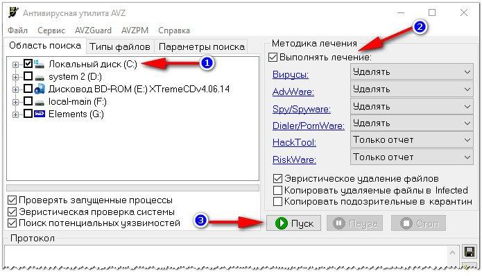 Проверка на вирусы (Антивирус AVZ)