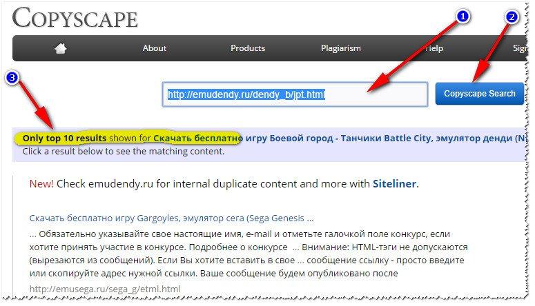 Проверка в Copyscape