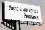 reklama-ushla-v-internet