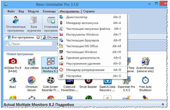 Revo Uninstaller - главное окно