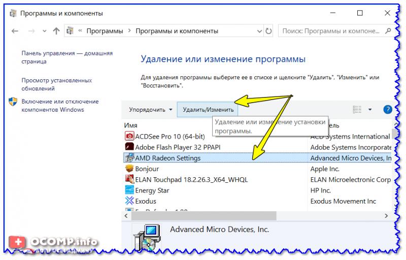 Удалить программу — панель управления Windows