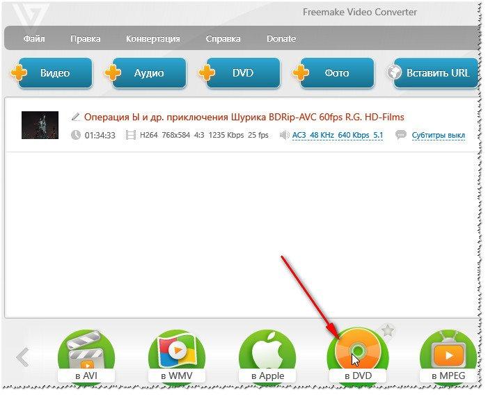 Добавленное видео конвертируем в DVD формат