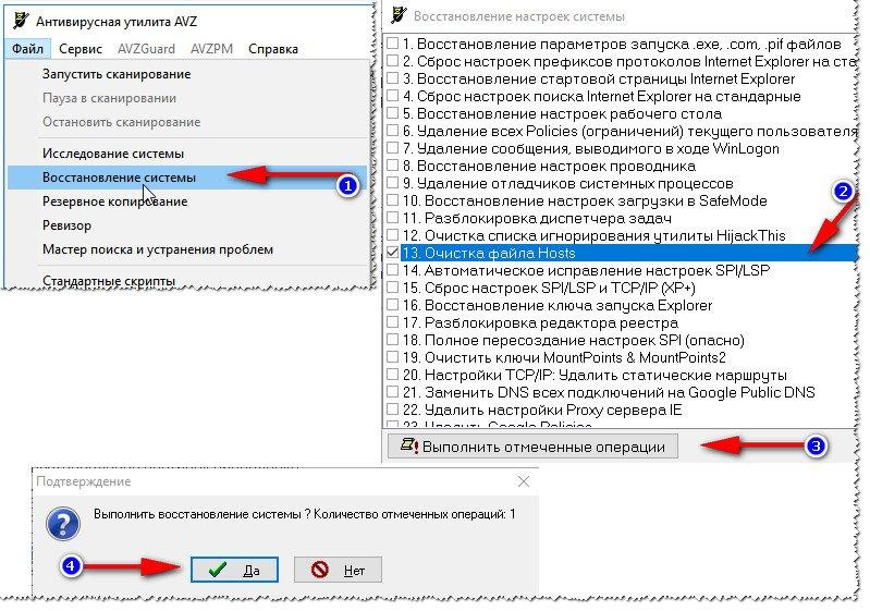 Восстановление файла hosts в AVZ — скрин к статье о том, как убрать рекламу в браузере