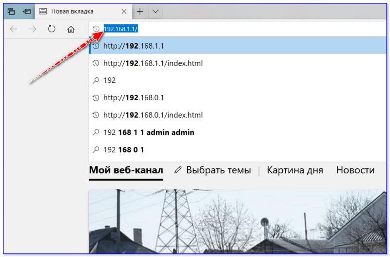 Вводим 192.168.1.1 в адресную строку браузера