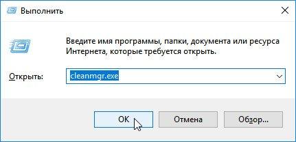 Запуск чистильщика в Windows