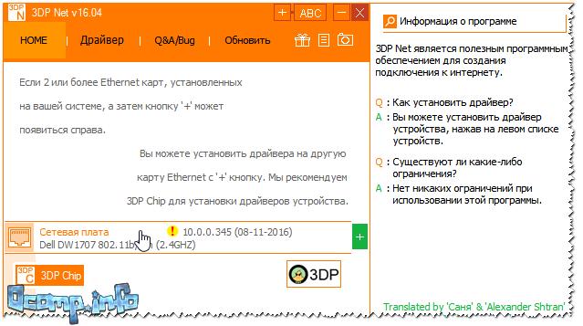 3DP NET обновление драйвера сетевого адаптера