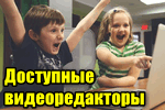 dostupnyie-videoredaktoryi-dazhe-dlya-detey