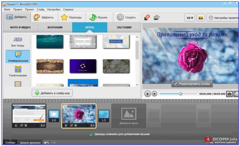 ФотоШОУ / скриншот к статье программы для создания презентаций