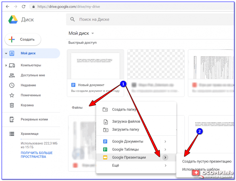 Google Disk — презентации