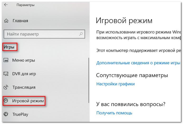 Игровой режим (скрин окна параметров в Windows 10)